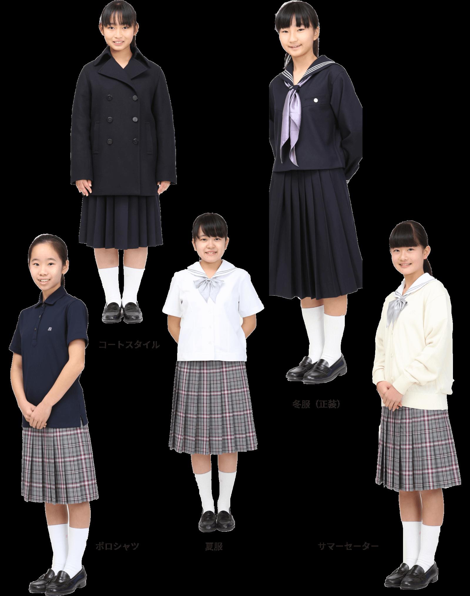 中学校制服