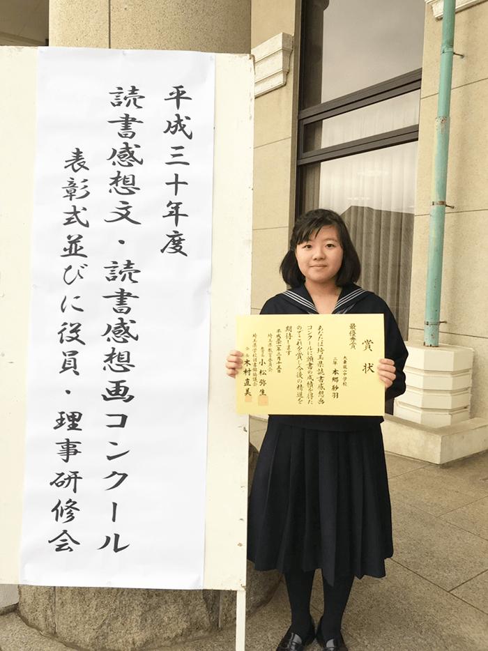 中学生 作品 読書 感想 文 入賞